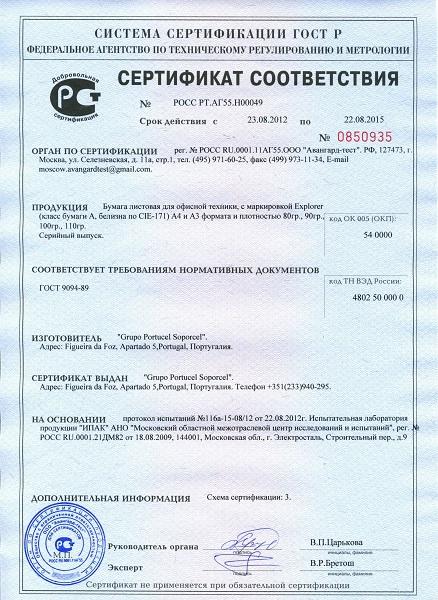 Стоимость сертификата на гост 621 постановление правительства сертификация